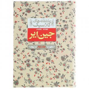 کتاب عاشقانه هاي کلاسيک جين اير اثر شارلوت برونته - جلد دوم