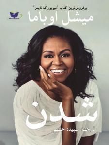 کتاب  شدن  Becoming نوشته میشل اوباما