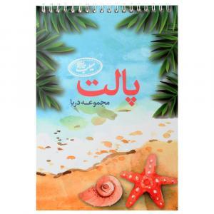 کتاب رنگ آمیزی پالت 3 (مجموعه دریا)