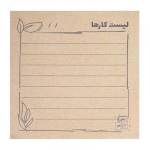 کاغذ یادداشت پلنرساز 05