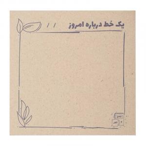 کاغذ یادداشت پلنرساز 13