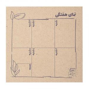 کاغذ یادداشت پلنرساز 15