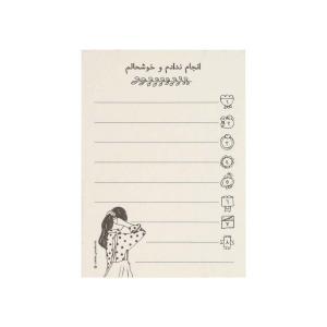 کاغذ یادداشت سحر طرح انجام ندادم و خوشحالم