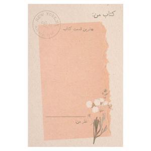 کاغذ یادداشت پلنرساز جمع و جور طرح کتاب رنگی