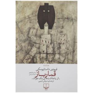 کتاب قمارباز اثر فيودور داستايوسکي