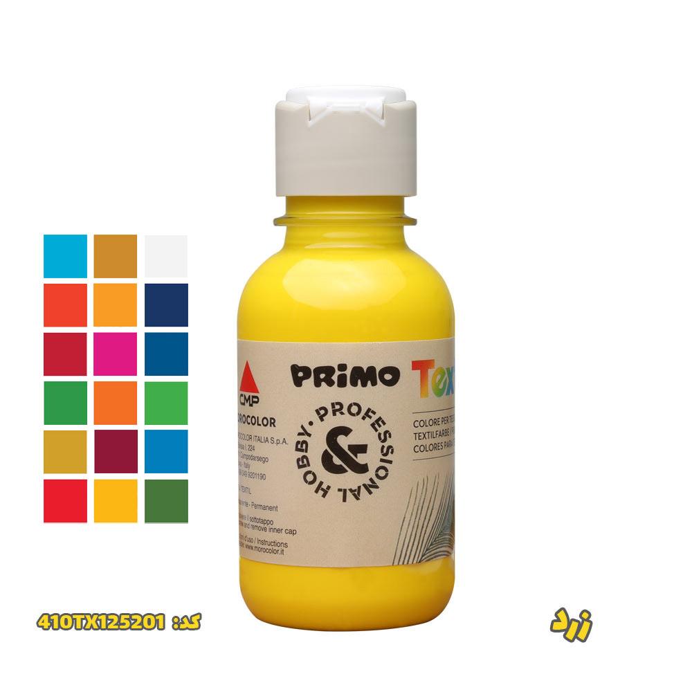 رنگ پارچه پریمو