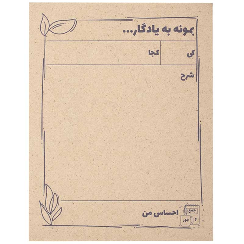 کاغذ یادداشت پلنرساز 10