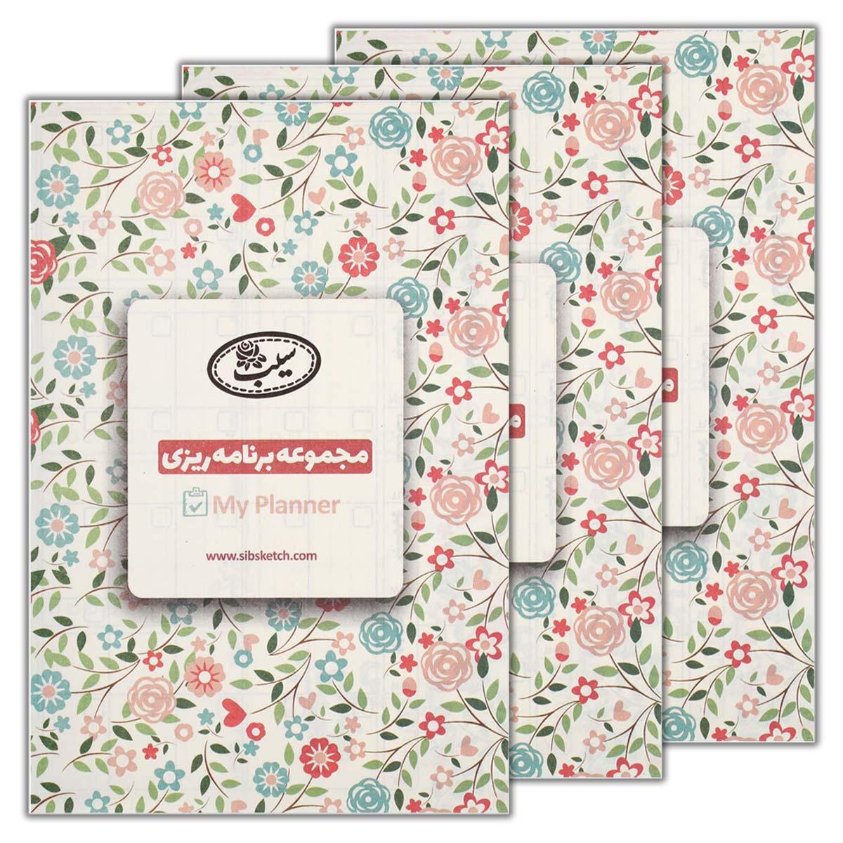 مجموعه برنامه ریزی (پلنر) 2 - کاغذ سفید بسته 3 عددی