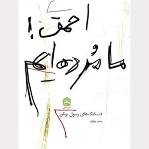 02. ahmagh copy